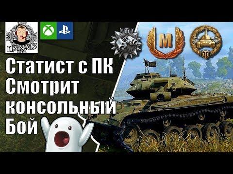 Статист с ПК смотрит консольный бой! World Of Tanks Console | WOT PS4 XBOX