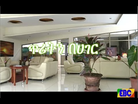 EBC Tourism Program July 29 2016 ቱሪዝም ለልማት