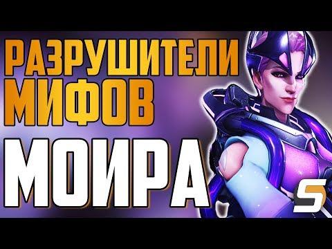 Разрушители Мифов: МОЙРА - Overwatch