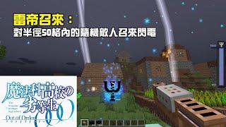Minecraft 1.8.9『Psi 科技魔法 - 編譯示範』魔法科高校的劣等生 👻