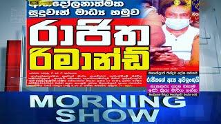 Siyatha Morning Show   14.05.2020   @Siyatha TV