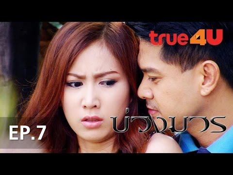 ละคร บ่วงมาร Full Episode 7 - Official by True4uTV