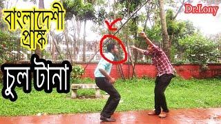Bangladeshi prank ( Ari Kuddus ? ) Produced by Dr.Lony ✔