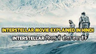 Interstellar Movie Explained in Hindi- Interstellar फिल्म में आखिर होता क्या है?
