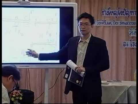การเฉลยข้อสอบวิเคราะห์โครงสร้าง ดร.กิจพัฒน์ ภู่วรวรรณ (ช่วง 3 / 4)