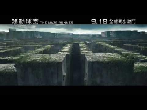 《移動迷宮》香港官方次回預告 The Maze Runner Hong Kong 2nd Trailer