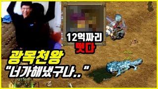 주작서버 최초 레어아이템 득템?..ㆍ거상 광말구ㆍ