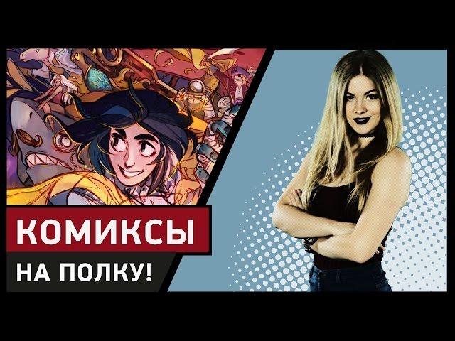 Комиксы по-русски от Bubble - На Полку!