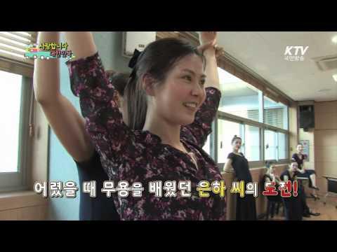[KTV 사랑합니다 대한민국] 남과 북의 문화를 하나로! 평양통일예술단