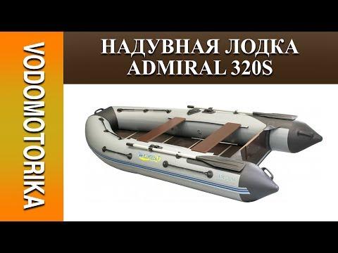 видео обзор лодки адмирал