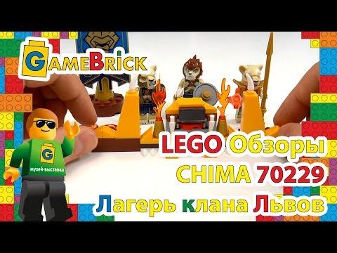 Музей ЛЕГО Обзор Легенды Чима 70229 Бэтл пак Львов