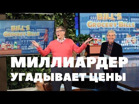 Миллиардер Билл Гейтс угадывает цены на продукты на шоу Эллен | Русская Озвучка
