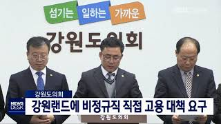 강원랜드 비정규직 직접 고용 전환 대책 요구