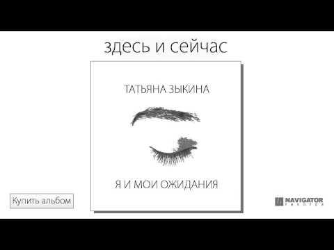 Татьяна Зыкина - Здесь и Сейчас