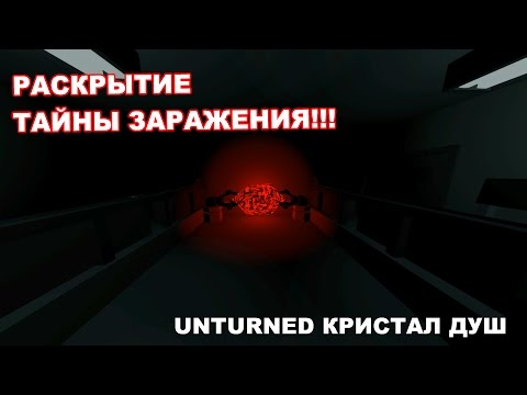 РАСКРЫТИЕ ТАЙНОЙ ПАСХАЛКИ В UNTURNED!!! [ КРИСТАЛ ДУШ!!! ]