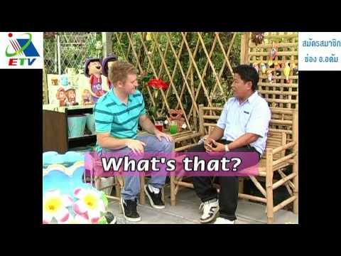 ภาษาอังกฤษพื้นฐานกับอาจารย์อดัม