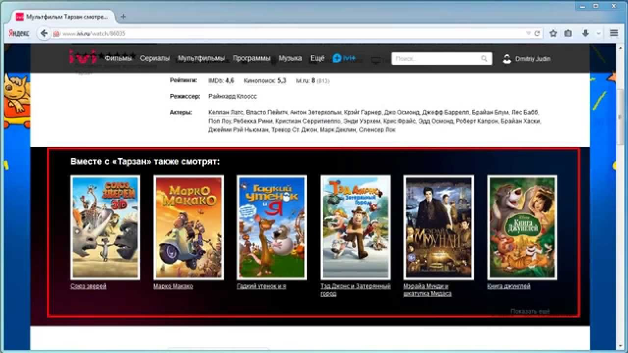 Бесплатный онлайнкинотеатр iviru фильмы в хорошем