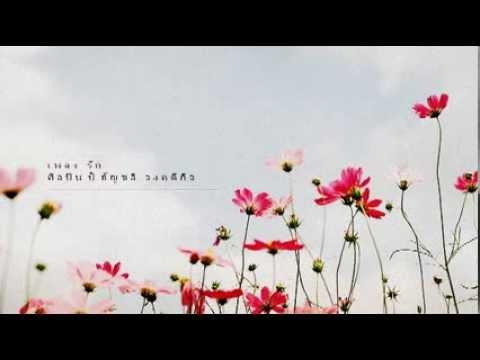 อัญชลี จงคดีกิจ | Feat บอย โกสิยพงษ์ : รัก