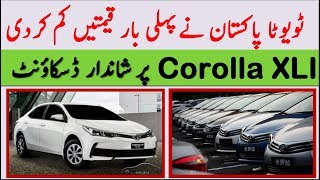 Toyota Launches Special Discount Offer For Corolla XLI