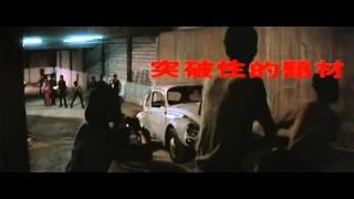 Bande Annonce VOSTFR  - L'enfer des armes (Di Yi Lei Xing Wei Xian) [1980]