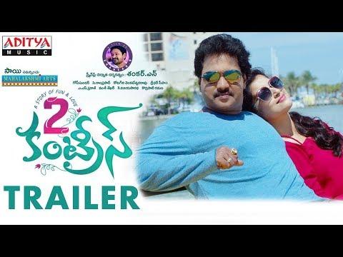 2 Countries (2017) - Trailer || N. Shankar || Sunil, Manisha Raj || Gopi Sundar thumbnail