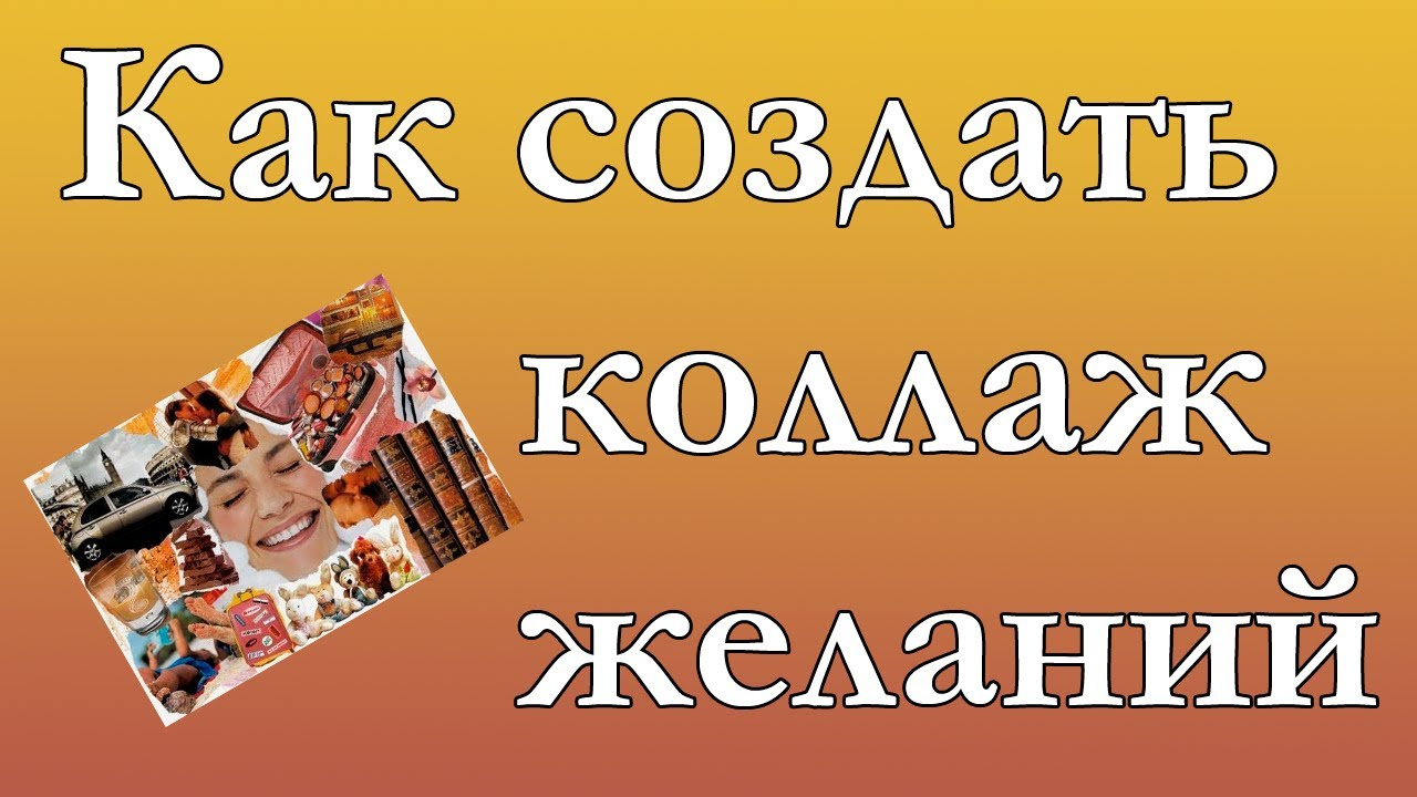 картина желаний: