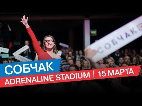 Ксения Собчак приглашает на встречу со сторонниками