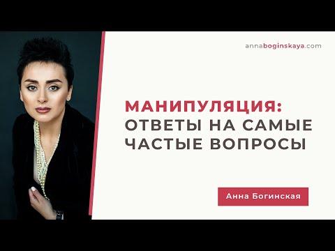 Манипуляция. Ответы на самые частые вопросы подписчиков. Анна Богинская.