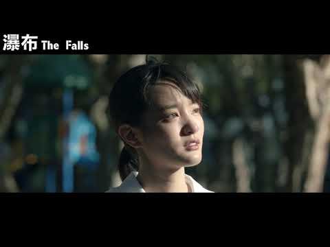 電影 瀑布 超前導預告 The Falls