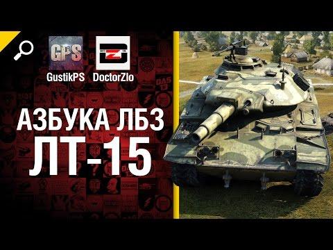 Азбука ЛБЗ -ЛТ-15 - от GustikPS и DoctorZlo [World of Tanks]