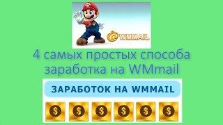 4 самых простых способа заработка на WMmail