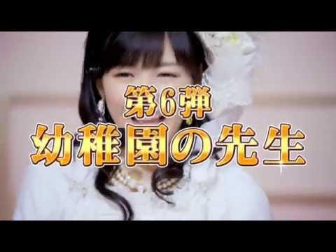 「幼稚園の先生」TVCM / AKB48[公式]