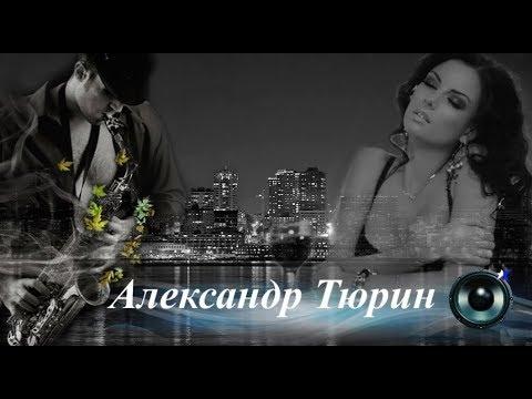 Александр Тюрин-Одинокий саксофон