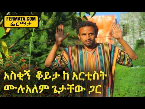 Funniest Interview With Actor Mulualem Getachew