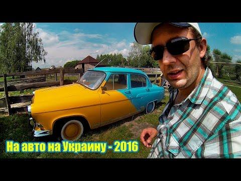 Пускают ли русских в Украину в 2018 году? - Александр Беленький