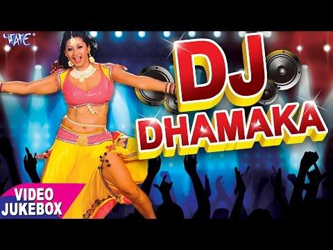 2017 का सुपरहिट डीजे धमाका गाना || डीजे Dhamaka गीत || वीडियो ज्यूकबॉक्स || भोजपुरी हिट गाने thumbnail