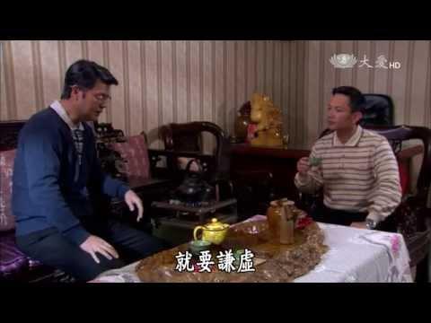 大愛-長情劇展-葡萄藤下的春天-EP 13