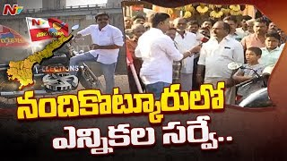 Poll Yatra: Voice Of Common Man | AP 2019 Election Survey From Nandikotkur | NTV Special