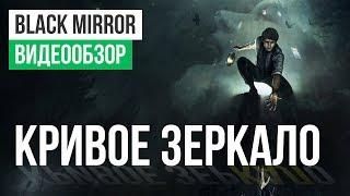 Обзор игры Black Mirror
