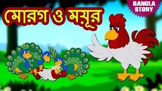 মোরগ ও ময়ূর - The Cock and The Peacock | Rupkothar Golpo | Bangla Cartoon | Bengali Fairy Tales