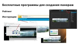 Программа Для Сфкрическая Панорама Андроид