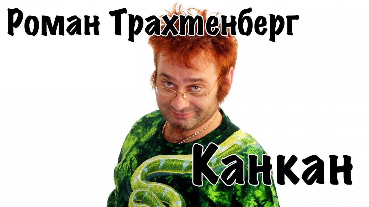 Скачать Бесплатно Анекдоты Романа Трахтенберга