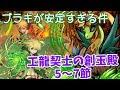 【パズドラ縛りプレイ】伝説の龍使いへの道 Part.95【ゆっくり実況】