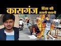 Kasganj दंगे में Chandan Gupta की मौत क्यों हुई? | Kasganj Riots MP3