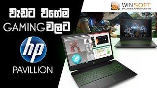 HP Pavilion Gaming CX0110TX Laptop Review සිංහලෙන්