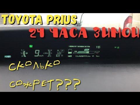 Toyota Prius 24 часа ЗИМОЙ!!!! СКОЛЬКО СОЖРЕТ БЕНЗИНА....??