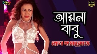 Ayna Babu | Crime Road | Bipasha Kabir | New Bangla Movie Song | HD 2017
