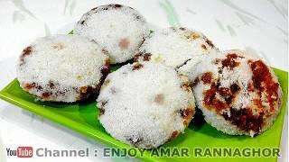 সহজ ভাপা পিঠা তৈরির রেসিপি - Bengladeshi Vapa Pitha Recipe - Bengali Vapa Pitha Recipe in Bangla