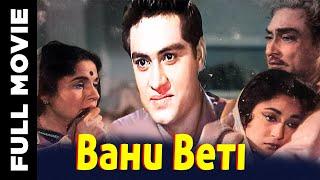 Bahu Beti (1965)  Hindi Full Movie   Ashok Kumar Movies   Mala Sinha Movies     Hindi Classic Movies