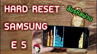 hard reset  SAMSUNG E5   ลืมรหัสผ่าน by ATC videos